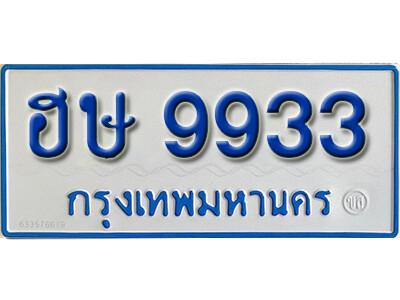ทะเบียน 9933 ทะเบียนรถตู้ 9933 - ฮษ 9933 ทะเบียนรถตู้ป้ายฟ้าเลขมงคล