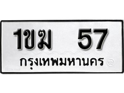 เลขทะเบียน 57 ทะเบียนรถเลขมงคล - 1ขฆ 57 ทะเบียนมงคลจากกรมขนส่ง
