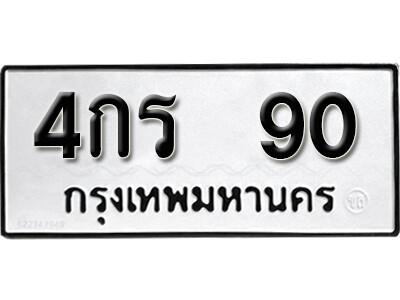 ทะเบียนซีรี่ย์ 90 ทะเบียนรถให้โชค-4กร 90