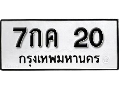 เลขทะเบียน 20 ทะเบียนรถเลขมงคล - 7กค 20 ทะเบียนมงคลจากกรมขนส่ง