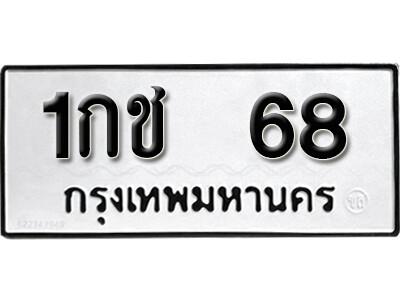 เลขทะเบียน 68 ทะเบียนรถมงคล - 1กช 68 ทะเบียนมงคลจากกรมขนส่ง