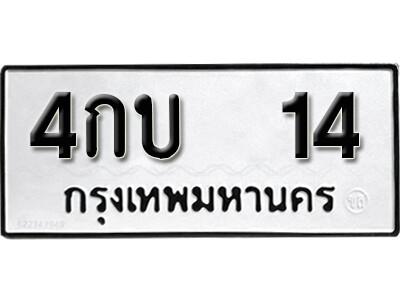 ทะเบียนซีรี่ย์ 14 ทะเบียนรถให้โชค-4กบ 14