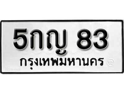 ทะเบียนซีรี่ย์ 83 ทะเบียนรถให้โชค-5กญ 83