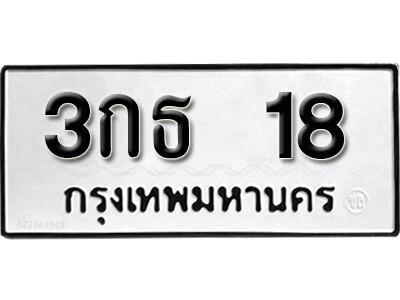 เลขทะเบียน 18 ทะเบียนรถเลขมงคล - 3กธ 18 ทะเบียนมงคลจากกรมขนส่ง