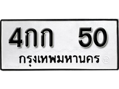 ทะเบียนซีรี่ย์ 50 ทะเบียนรถให้โชค-4กก 50