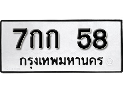 ทะเบียนซีรี่ย์ 58 ทะเบียนรถให้โชค  7กก 58