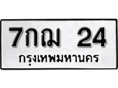 เลขทะเบียน 24 ทะเบียนรถมงคล - 7กฌ 24 ทะเบียนมงคลจากกรมขนส่ง