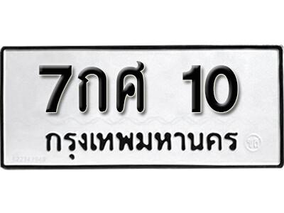 ทะเบียนซีรี่ย์ 10 ทะเบียนรถให้โชค-7กศ 10