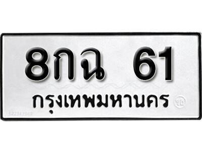ทะเบียนซีรี่ย์ 61 ทะเบียนรถนำโชค  8กฉ 61