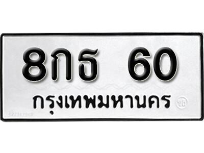 ทะเบียนซีรี่ย์ 60 ทะเบียนรถนำโชค  8กธ 60