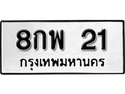 เลขทะเบียน 21 ทะเบียนรถเลขมงคล - 8กพ 21 ทะเบียนมงคลจากกรมขนส่ง