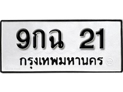 ทะเบียนซีรี่ย์  21  ทะเบียนรถให้โชค  9กฉ 21