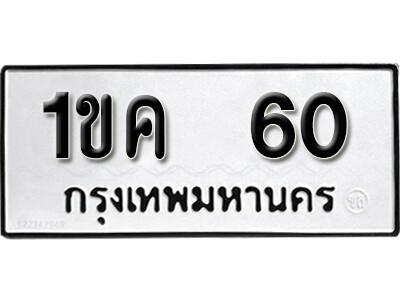 เลขทะเบียน 60 ทะเบียนรถเลขมงคล - 1ขค 60 ทะเบียนมงคลจากกรมขนส่ง