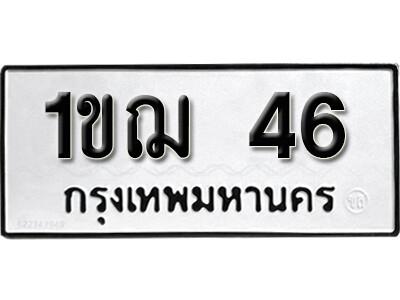 เลขทะเบียน 46 ทะเบียนรถเลขมงคล - 1ขฌ 46 ทะเบียนมงคลจากกรมขนส่ง