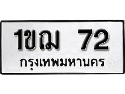 เลขทะเบียน 72 ทะเบียนรถ  1ขฌ 72  ทะเบียนมงคลจากกรมขนส่ง
