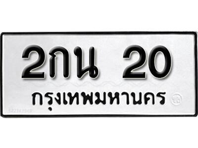 เลขทะเบียน 20 ทะเบียนรถเลขมงคล - 2กน 20ทะเบียนมงคลจากกรมขนส่ง