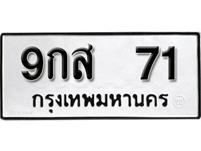 ทะเบียนซีรี่ย์ 71 ทะเบียนรถนำโชค  9กส 71