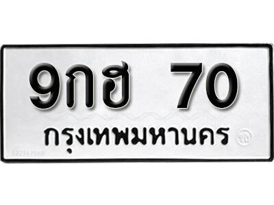 ทะเบียนซีรี่ย์ 70 ทะเบียนรถนำโชค  9กฮ 70