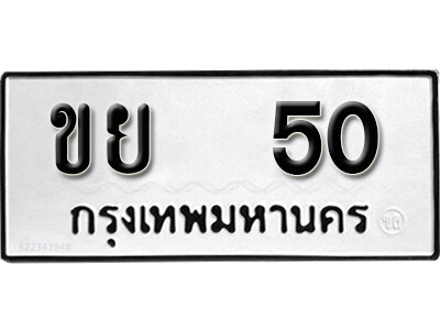 ทะเบียนซีรี่ย์ 50 ทะเบียนรถให้โชค-ขย 50