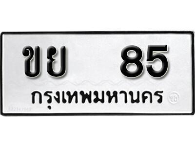 ทะเบียนซีรี่ย์ 85 ทะเบียนรถให้โชค-ขย 85