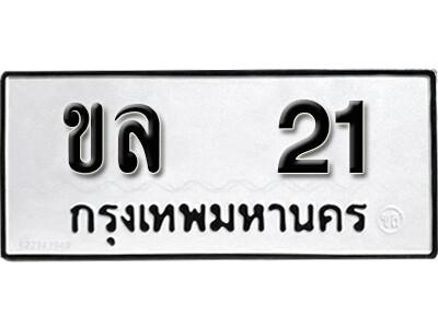 ทะเบียนซีรี่ย์ 21 ทะเบียนรถให้โชค-ขล 21