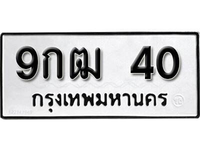 เลขทะเบียน 40 ทะเบียนรถมงคล - 9กฒ 40 ทะเบียนมงคลจากกรมขนส่ง