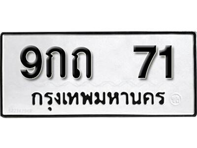 เลขทะเบียน 71 ทะเบียนรถมงคล - 9กถ 71 ทะเบียนมงคลจากกรมขนส่ง