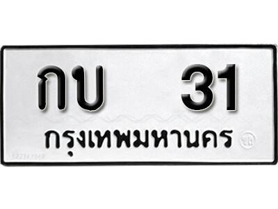 ทะเบียนซีรี่ย์ 31 ทะเบียนรถให้โชค-กบ 31