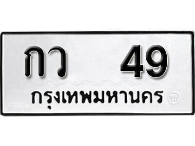 ทะเบียนซีรี่ย์  49  ทะเบียนรถให้โชค  กว 49