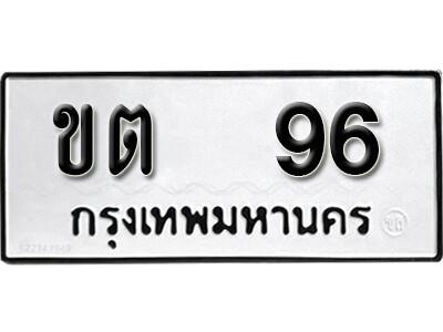 ทะเบียนซีรี่ย์  96  ทะเบียนรถให้โชค ขต 96