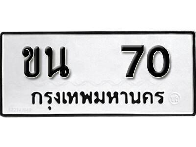 ทะเบียนซีรี่ย์ 70 ทะเบียนรถให้โชค-ขน 70