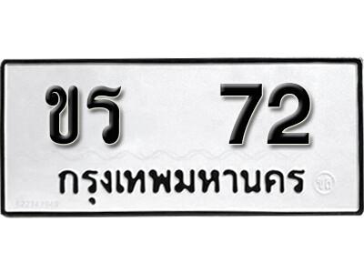 ทะเบียนซีรี่ย์ 72 ทะเบียนรถให้โชค-ขร 72