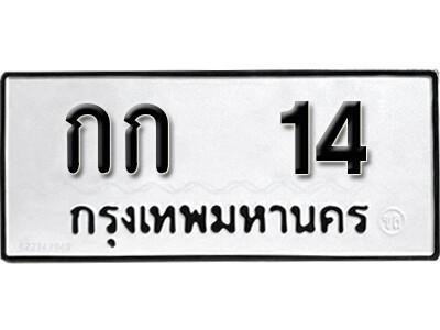 เลขทะเบียน 14 ทะเบียนรถเลขมงคล - กก 14 ทะเบียนมงคลจากกรมขนส่ง