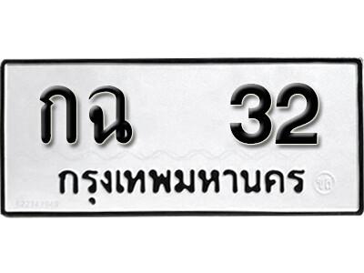 ทะเบียนซีรี่ย์  32  ทะเบียนรถให้โชค  กฉ 32