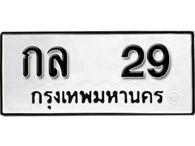 ทะเบียนซีรี่ย์  29  ทะเบียนรถให้โชค  กล 29