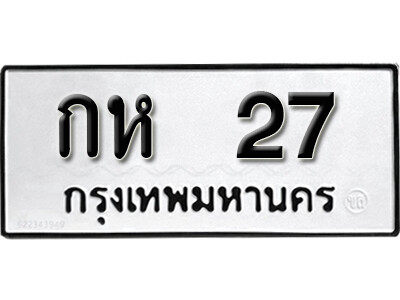 ทะเบียนซีรี่ย์ 27 ทะเบียนรถให้โชค-กห 27