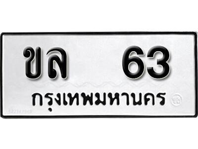 ทะเบียนซีรี่ย์  63  ทะเบียนรถให้โชค  ขล 63