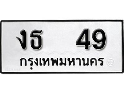 ทะเบียนซีรี่ย์  49  ทะเบียนรถให้โชค  งธ 49