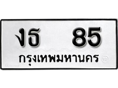 ทะเบียนซีรี่ย์  85  ทะเบียนรถให้โชค งธ 85