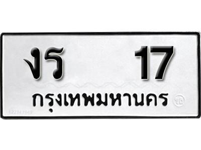 เลขทะเบียน 17 ทะเบียนรถเลขมงคล - งร 17 ทะเบียนมงคลจากกรมขนส่ง