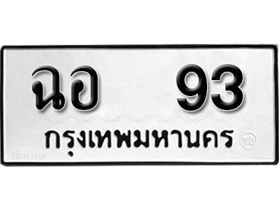 ทะเบียนซีรี่ย์ 93 ทะเบียนรถให้โชค-ฉอ 93