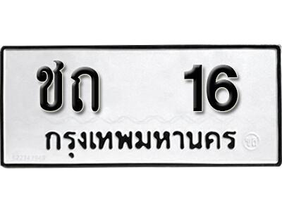 เลขทะเบียน 16 ทะเบียนรถเลขมงคล - ชถ 16 ทะเบียนมงคลจากกรมขนส่ง