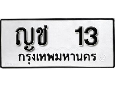 เลขทะเบียน 13 ทะเบียนรถมงคล - ญช 13 ทะเบียนมงคลจากกรมขนส่ง