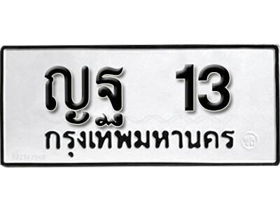 เลขทะเบียน 13 ทะเบียนรถเลขมงคล - ญฐ 13 ทะเบียนมงคลจากกรมขนส่ง