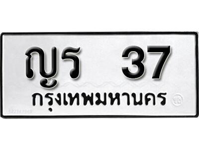 เลขทะเบียน 37 ทะเบียนรถเลขมงคล - ญร 37 ทะเบียนมงคลจากกรมขนส่ง