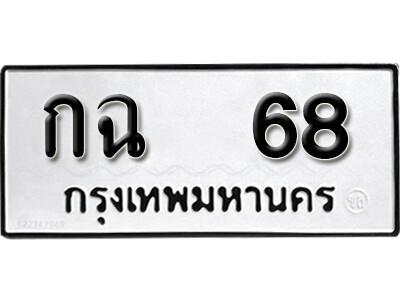 ทะเบียนซีรี่ย์  68  ทะเบียนรถให้โชค กฉ 68