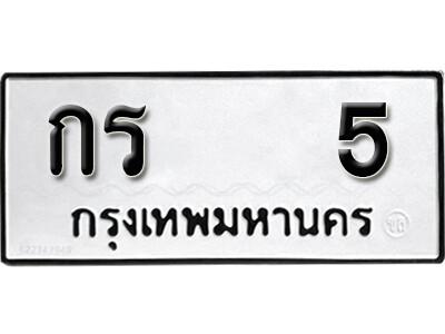 เลขทะเบียน 5 ทะเบียนรถเลขมงคล - กร 5 ทะเบียนมงคลจากกรมขนส่ง