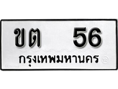ทะเบียนซีรี่ย์ 56 ทะเบียนรถให้โชค-ขต 56