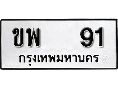 ทะเบียนซีรี่ย์  91  ทะเบียนรถให้โชค ขพ 91