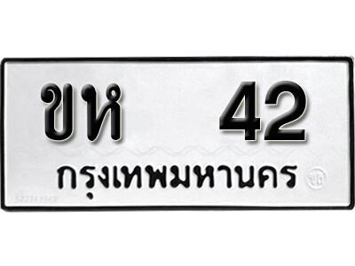 เลขทะเบียน 42 ทะเบียนรถมงคล - ขห 42  ทะเบียนมงคลจากกรมขนส่ง